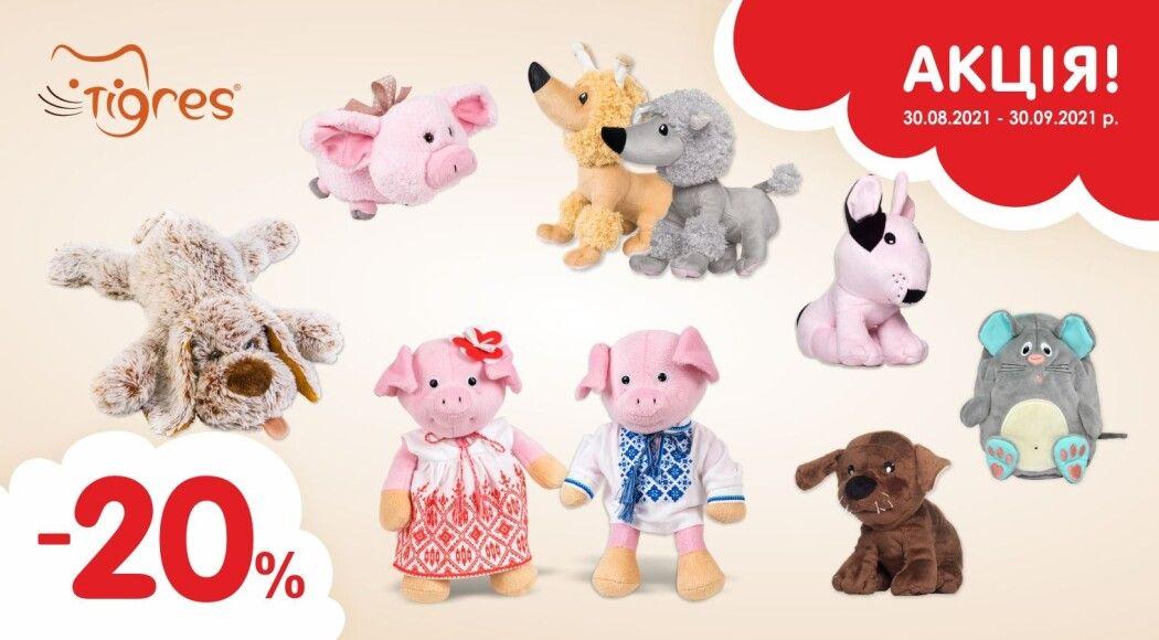 Фото - Акційна ціна на м'які іграшки TM Tigres