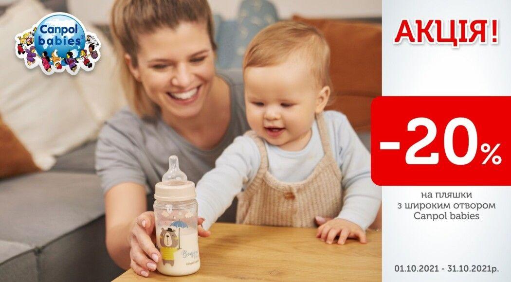 Фото -   Знижка 20% на  пляшки Canpol babies