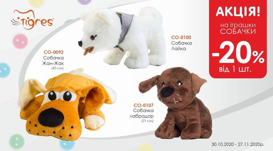 Фото - Знижка на іграшки собачки