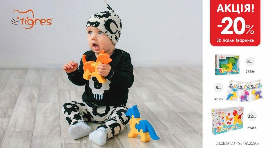 """Фото - Хітова ціна на """"3D пазли-Тваринки"""""""