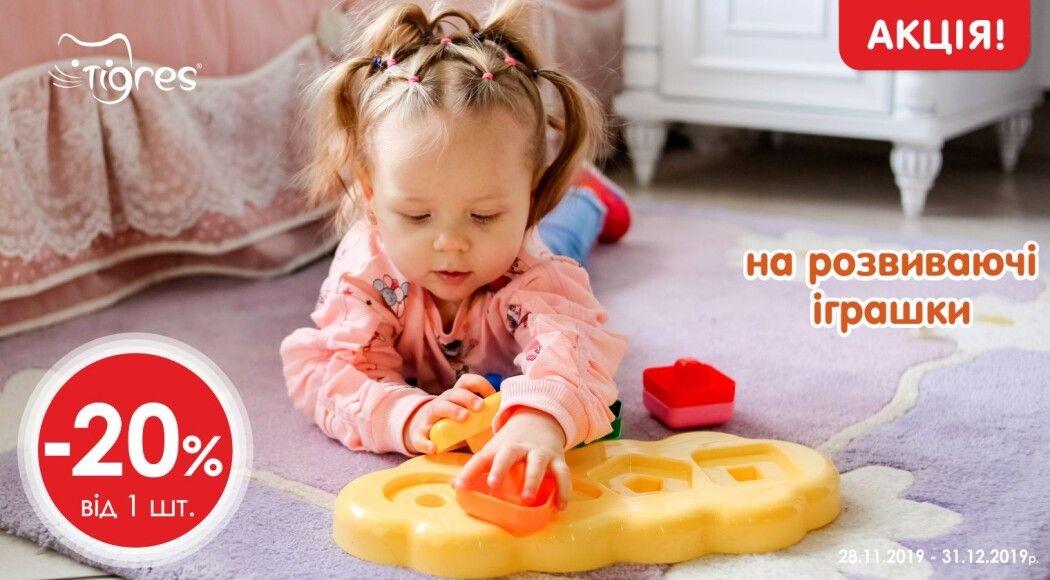 Фото - -20% на розвиваючі іграшки