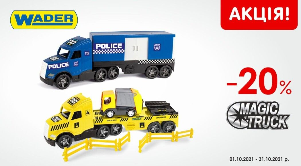 Фото - Велетенські вантажівки WADER за акційною ціною