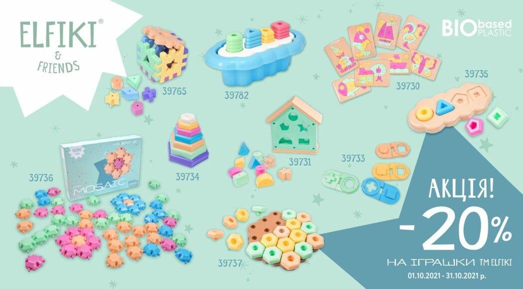 Фото - Акційна пропозиція на пластмасові іграшки ТМ ELFIKI