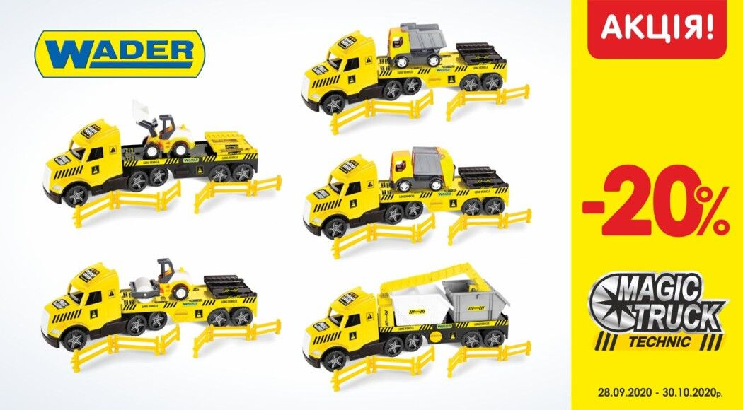 Фото - Супер ціна на авто серії Magic Truck Technic!