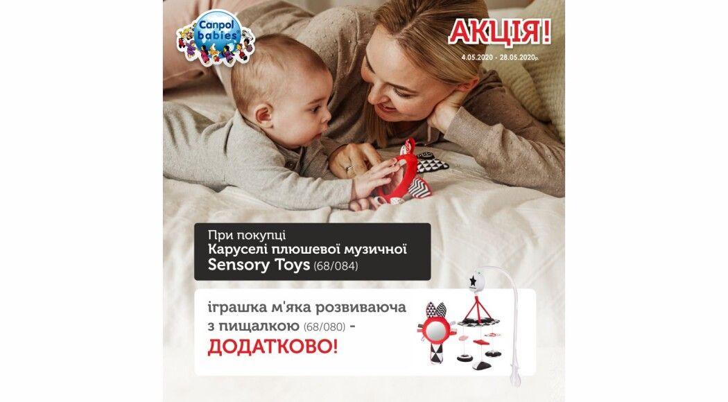 Фото - Акція! Карусель та іграшка ТМ Canpol babies за вигідною ціною.
