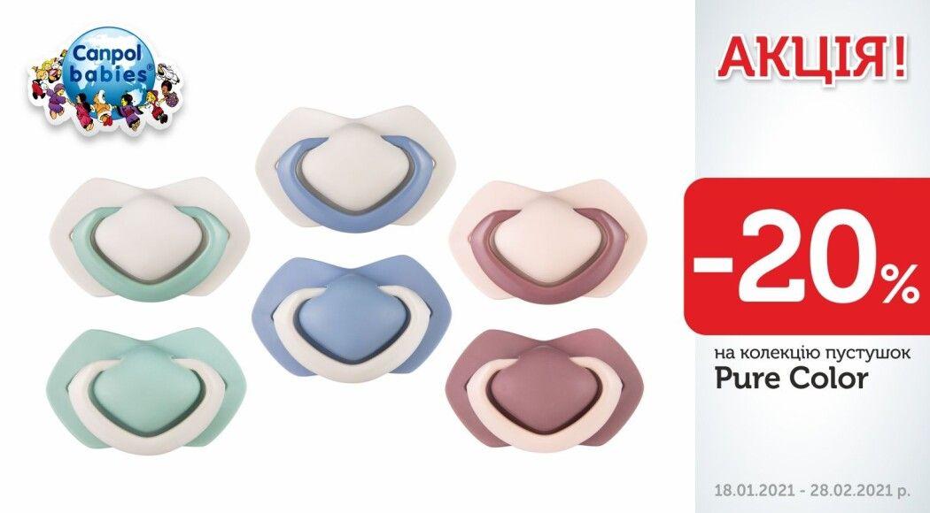 Фото - Стильні пустушки колекції Pure Сolor ТМ Canpol babies зі знижкою -20%