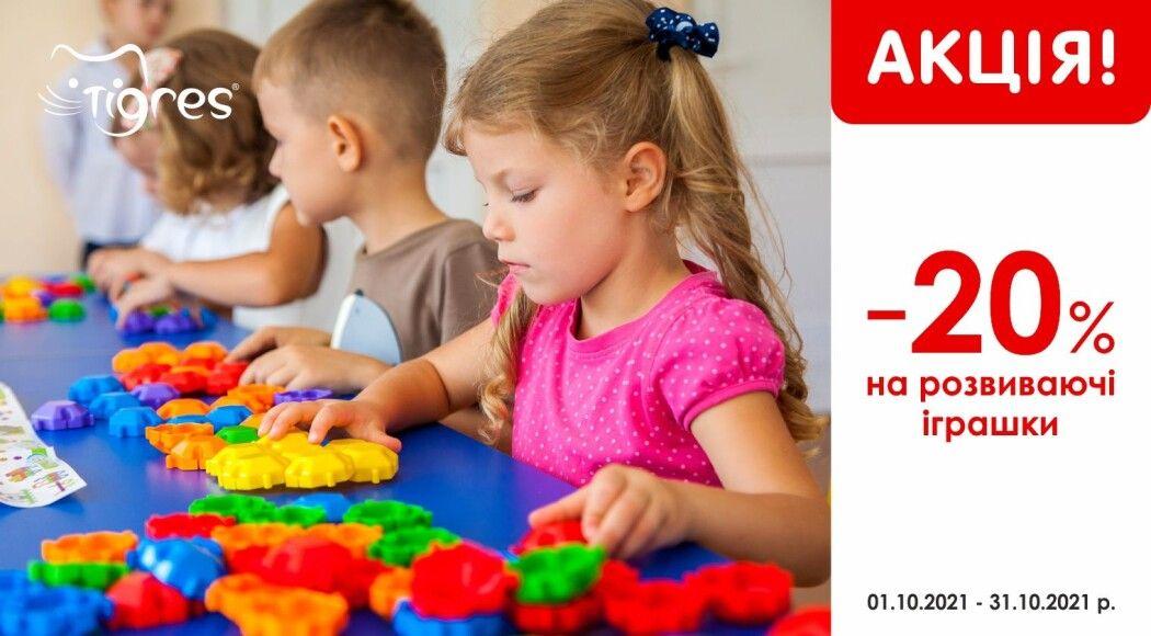 Фото - Іграшки для раннього розвитку дітей зі знижкою -20%