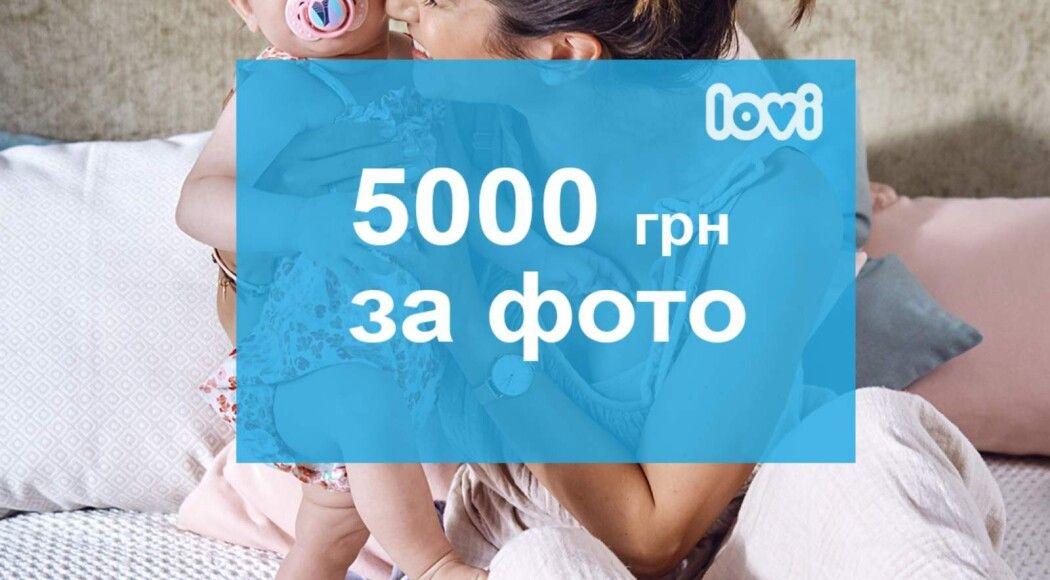 Фото - 5000 грн. за фото з продукцією Лові
