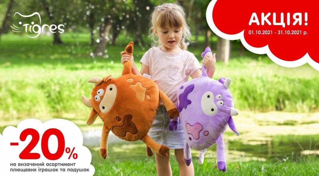 Фото - Акція на іграшки-подушки ТМ Tigres
