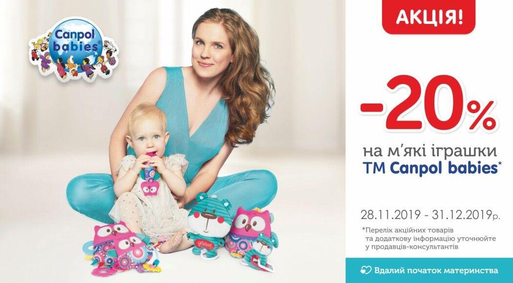 Фото - -20% на м'які іграшки Canpol babies