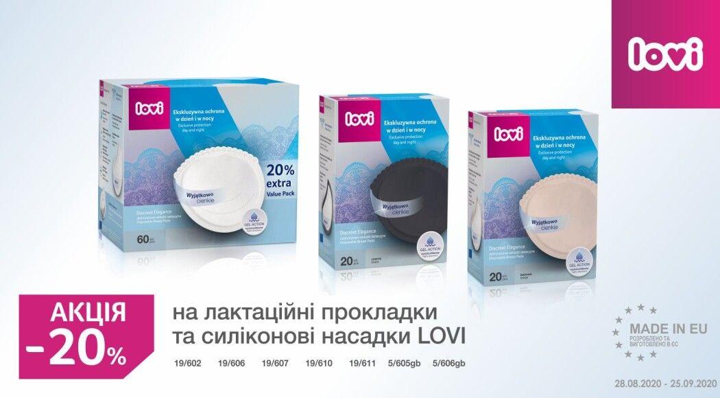 Фото - -20% на лактаційні прокладки та силіконові насадки LOVI