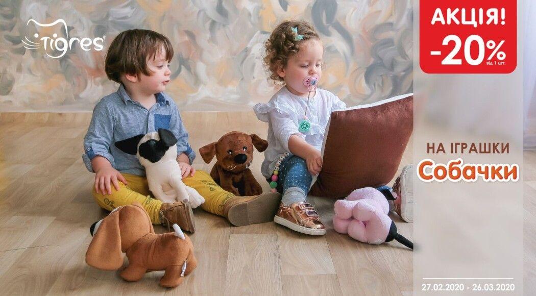 Фото - Акція! -20% на іграшки собачки