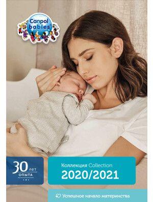 Фото - Каталог Canpol babies 2020_2021