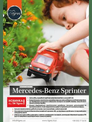 Фото - Mercedes-Benz Sprinter 2020