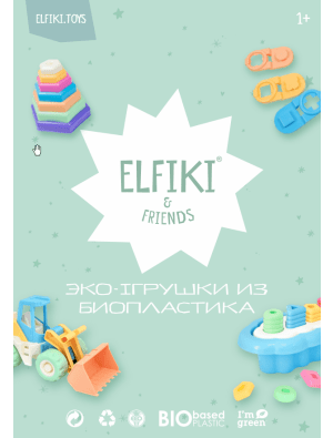 Фото - Каталог ELFIKI 2021