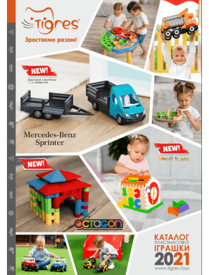 Фото - Каталог пластмассовой игрушки ТМ Tigres 2021