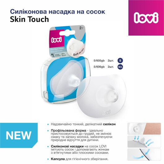 LOVI Силіконова насадка на сосок Skin Touch 2 шт. S - 2