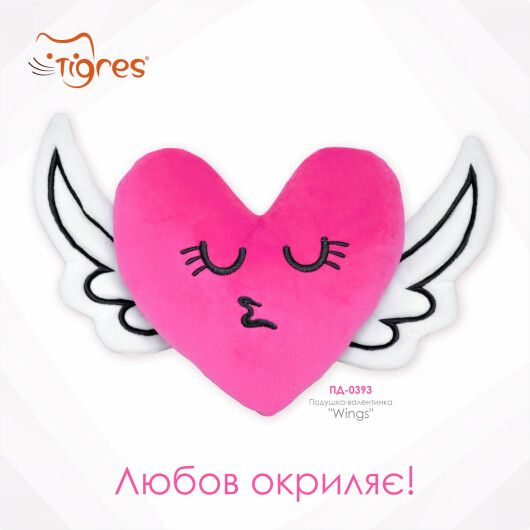 "Подушка - валентинка ""Wings"", Tigres - 4"