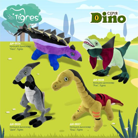 "Іграшка Динозавр ""Рик"", Tigres - 5"