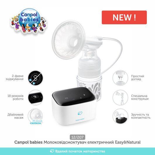 Canpol babies Молоковідсмоктувач електричний Easy&Natural - 2