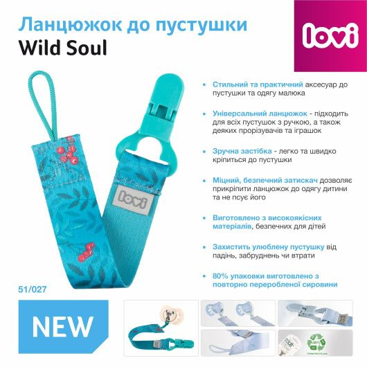 LOVI Ланцюжок до пустушки Wild Soul - 8