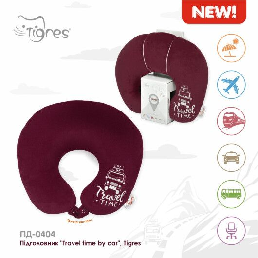 "Підголовник ""Travel time by car"", Tigres - 3"
