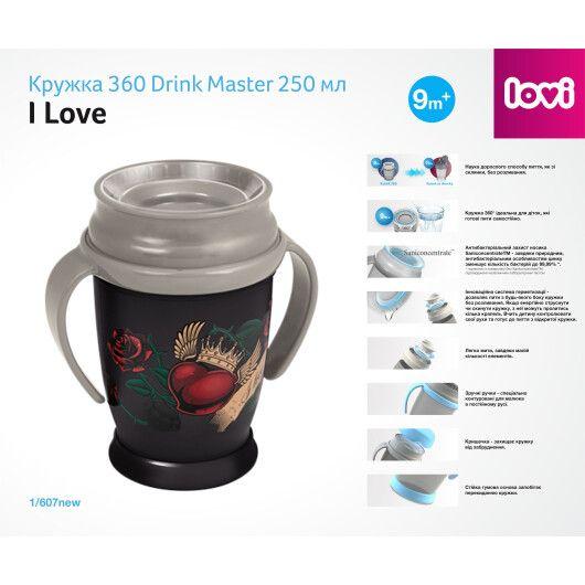 LOVI Кружка 360 Drink Master 250 мл I Love - 3
