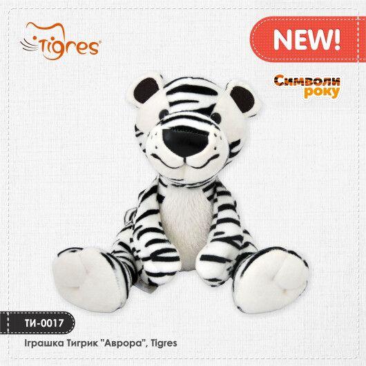 "Іграшка Тигрик ""Аврора"", Tigres - 4"