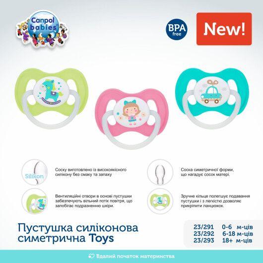 Canpol babies Пустушка силіконова симетрична 18+ м-ців Toys - 4