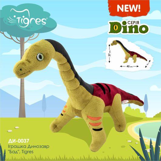 "Іграшка Динозавр ""Бад"", Tigres - 3"