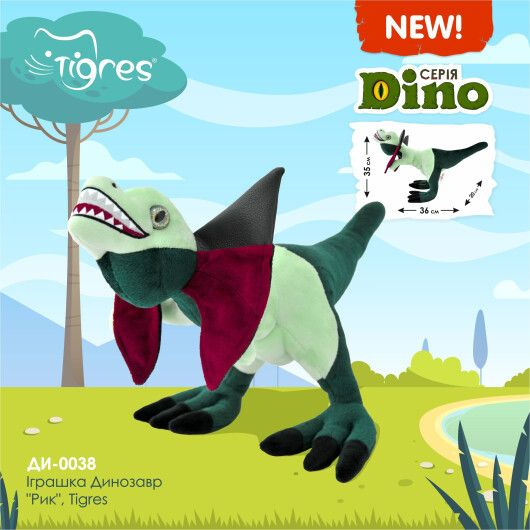 "Іграшка Динозавр ""Рик"", Tigres - 3"