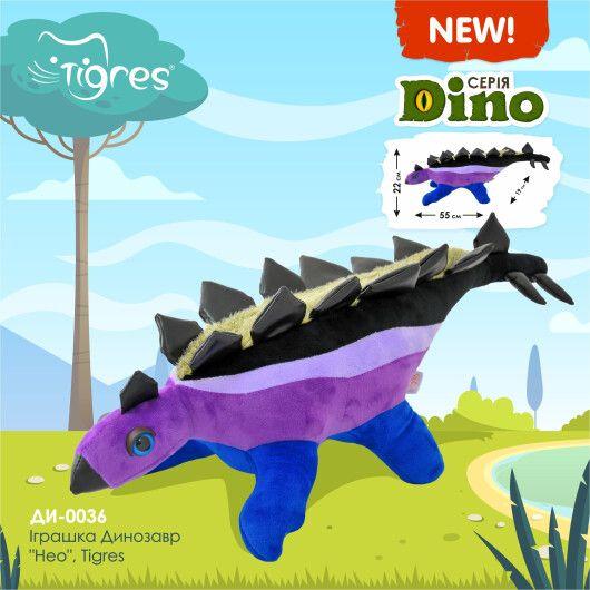 "Іграшка Динозавр ""Нео"", Tigres - 3"