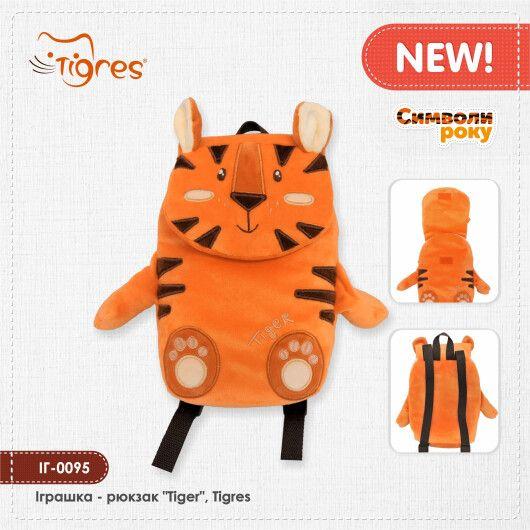 """Іграшка - рюкзак """"Tiger"""", Tigres - 5"""