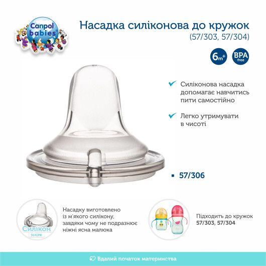 Canpol babies Насадка силіконова до кружок 57/303, 57/304 - 2