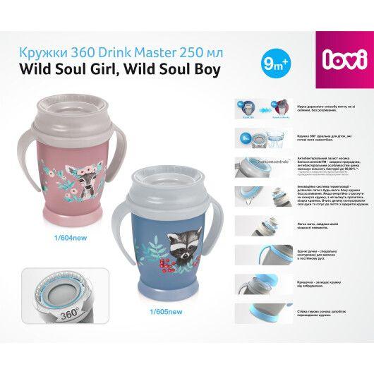 LOVI Кружка 360 Drink Master 250 мл Wild Soul Boy - 3