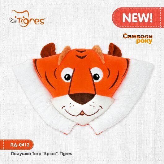 "Подушка Тигр ""Брюс"", Tigres - 3"