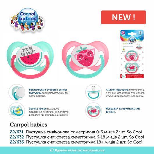 Canpol babies Пустушка силіконова симетрична 6-18 м-ців 2 шт. So Cool - 5