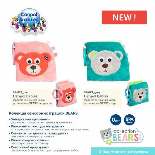 Canpol babies Іграшка-книжечка м'яка розвиваюча BEARS - сіра - 3