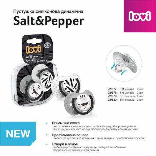 LOVI Пустушка силіконова динамічна 18+ м-ців 2 шт. Salt&Pepper - 4