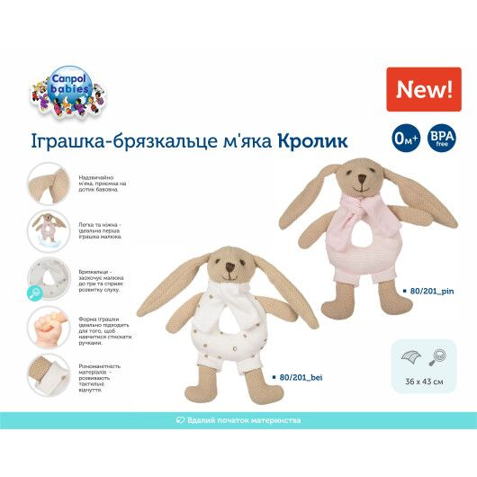Canpol babies Іграшка-брязкальце м'яка Кролик - рожева - 13