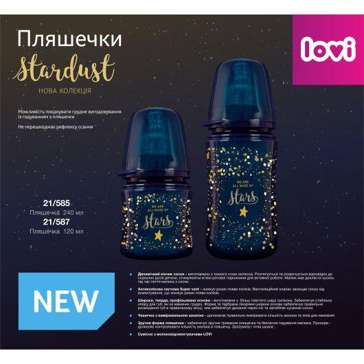 LOVI Пляшечка 120 мл - Stardust - 8