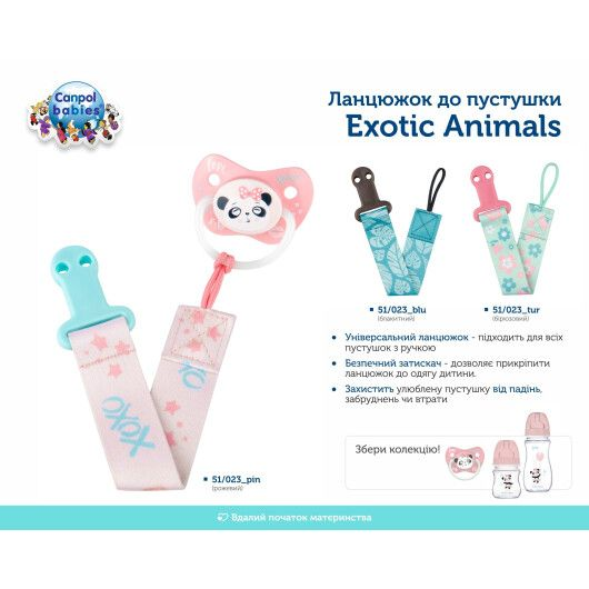 Canpol babies Ланцюжок до пустушки Exotic Animals - рожевий - 2