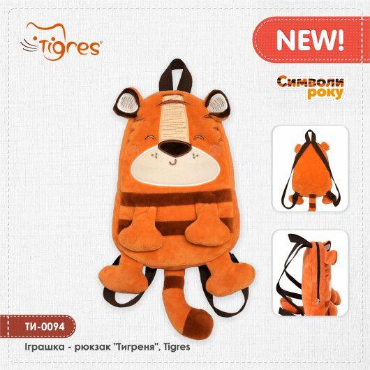 """Іграшка - рюкзак """"Тигреня"""", Tigres - 4"""