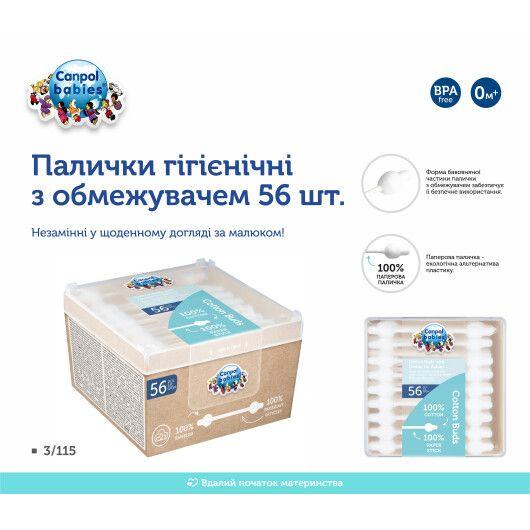 Canpol babies Палички гігієнічні з обмежувачем 56 шт. - 7