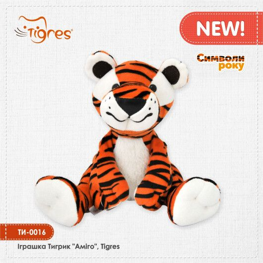 """Іграшка Тигрик """"Аміго"""", Tigres - 4"""