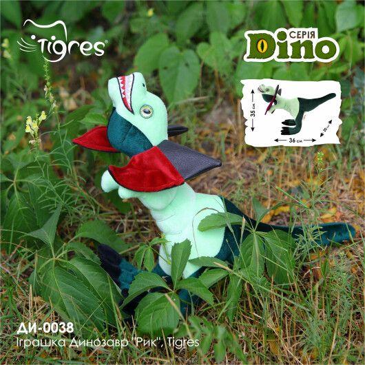 "Іграшка Динозавр ""Рик"", Tigres - 4"