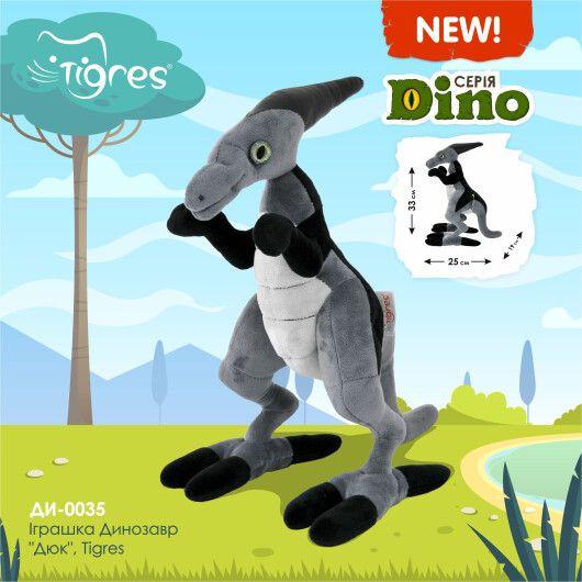 """Іграшка Динозавр """"Дюк"""", Tigres - 3"""