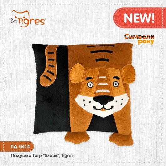 """Подушка Тигр """"Блейк"""", Tigres - 4"""