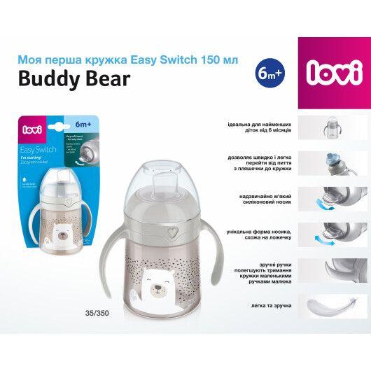 LOVI Моя перша кружка Easy Switch 150 мл Buddy Bear - 4