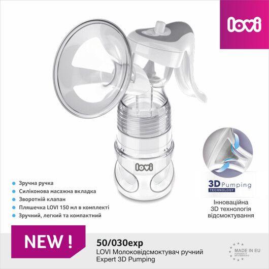 LOVI Молоковідсмоктувач ручний Expert 3D Pumping - 2
